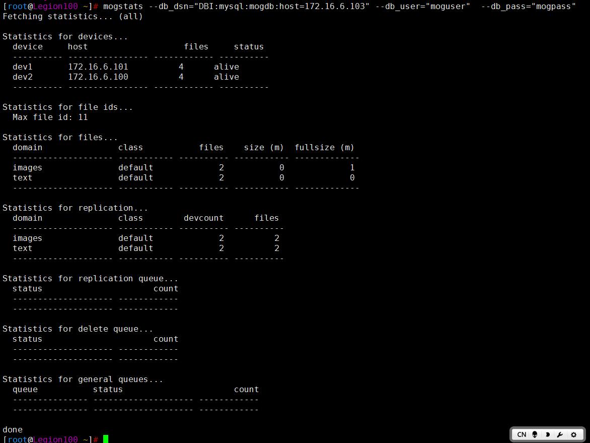 Linux高可用(HA)之分布式文件系统之MogileFS部署