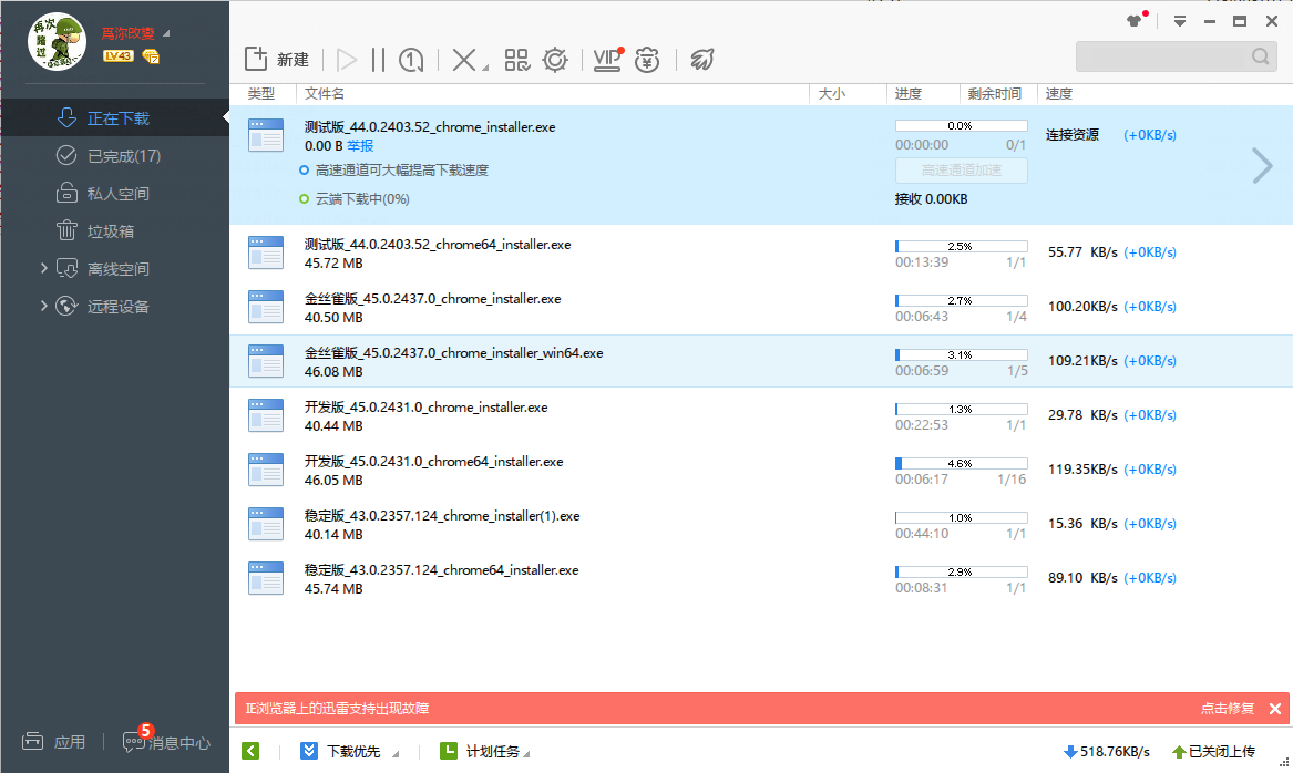 一个查询Chrome浏览器最新版本离线安装包下载地址的shell脚本