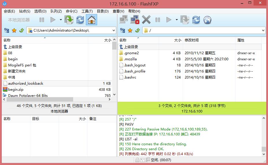 Linux基础入门之vsFTP+MySQL/MariaDB认证实现虚拟用户配置详解