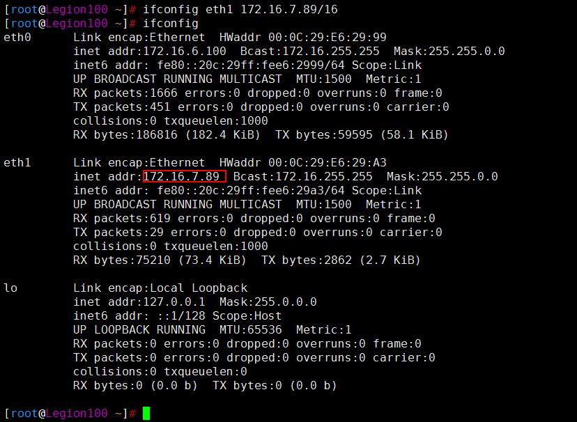 Linux基础入门之网络属性配置