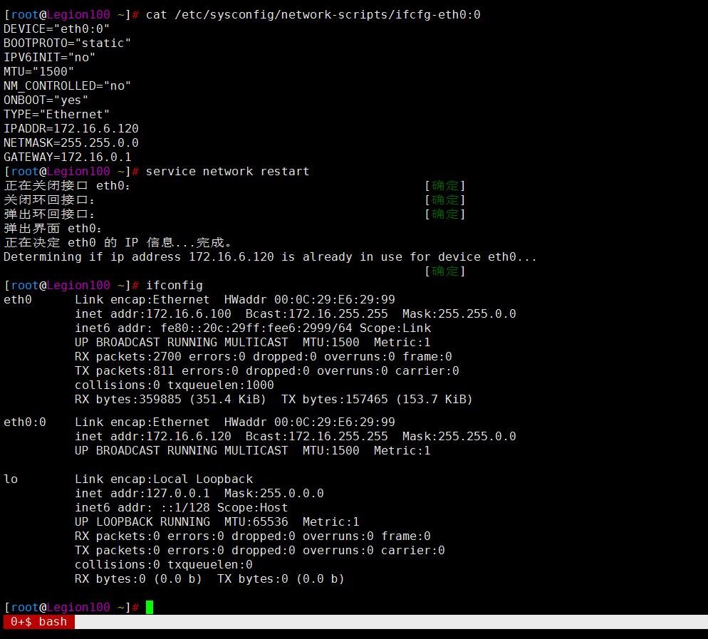 Linux基础入门之网络属性配置之单接口配置多IP+TUI界面配置IP