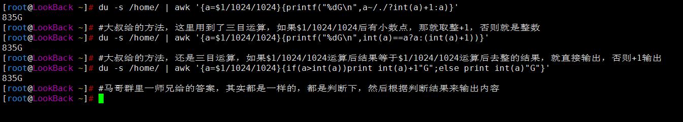 Linux之awk实现进一法计算