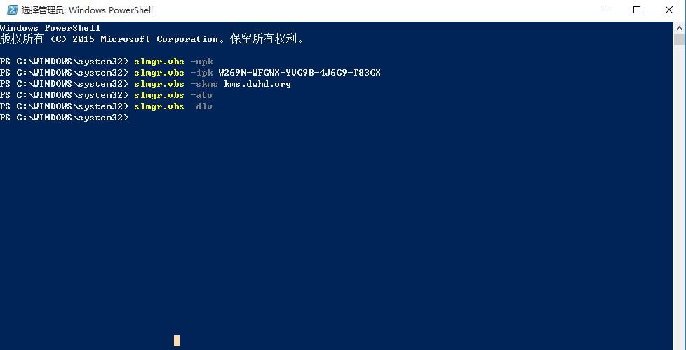 Linux之自建KMS服务器实现激活Windows 7、8、10等系统