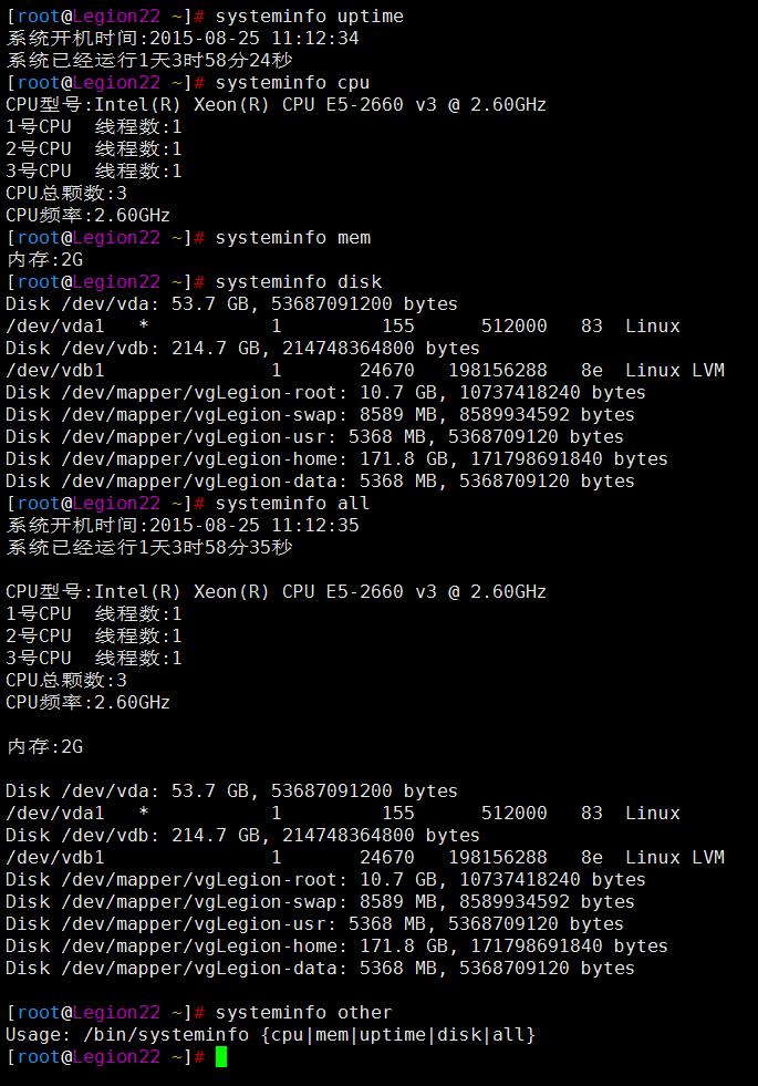 Linux之自制系统信息查询命令之systeminfo