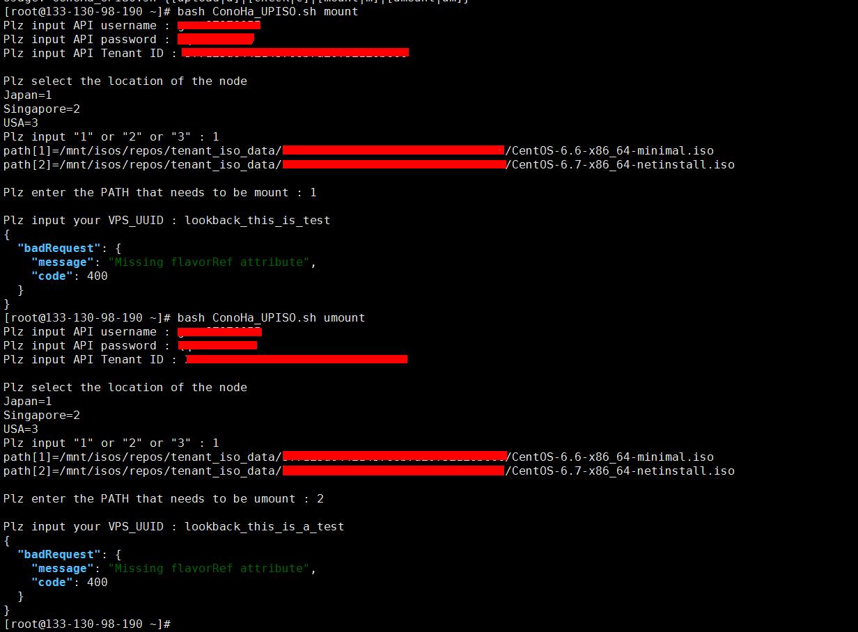 ConoHa之利用API上传镜像的脚本
