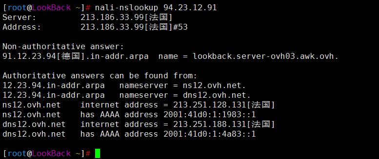 linux之安装nali本地解析IP归属实现IP详情的日志分析