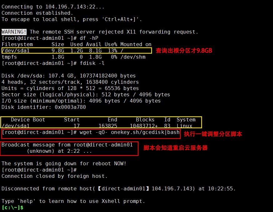 Linux之Google Compute Engine云服务器磁盘空间只有10G的解决方法