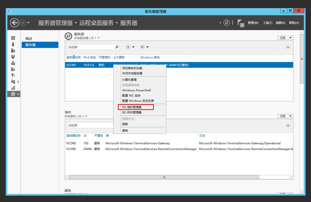 Windows Server 2012 R2 配置远程桌面网关服务