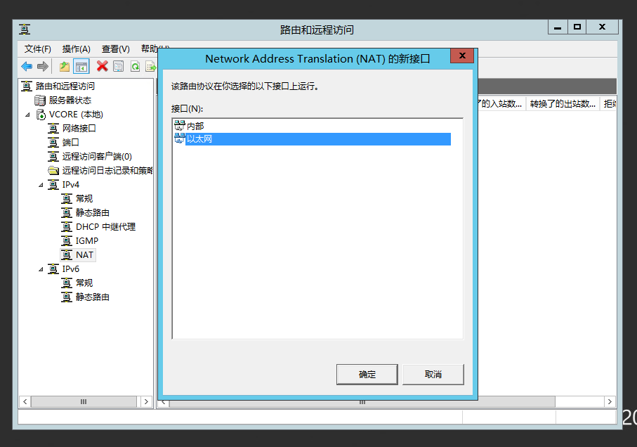 Windows Server 2012 R2 单网卡/单 IP 配置 VPN 服务