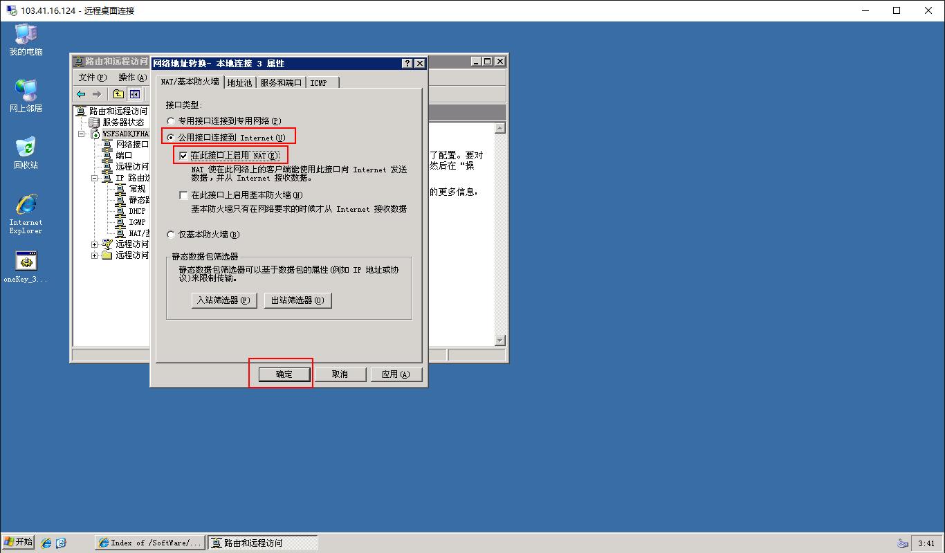 Windows 2003服务器上置单网卡VPN+NAT代理上网和Windows 10 上使用vpn