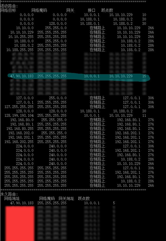 Windows 连接openvpn后通过本地添加路由表方式指定IP不走VPN