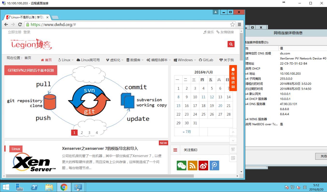 Xenserver之Xenserver 7通过配置防火墙iptables实现内网共享上网和端口映射