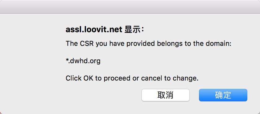 签发免费 SSL 泛域名证书
