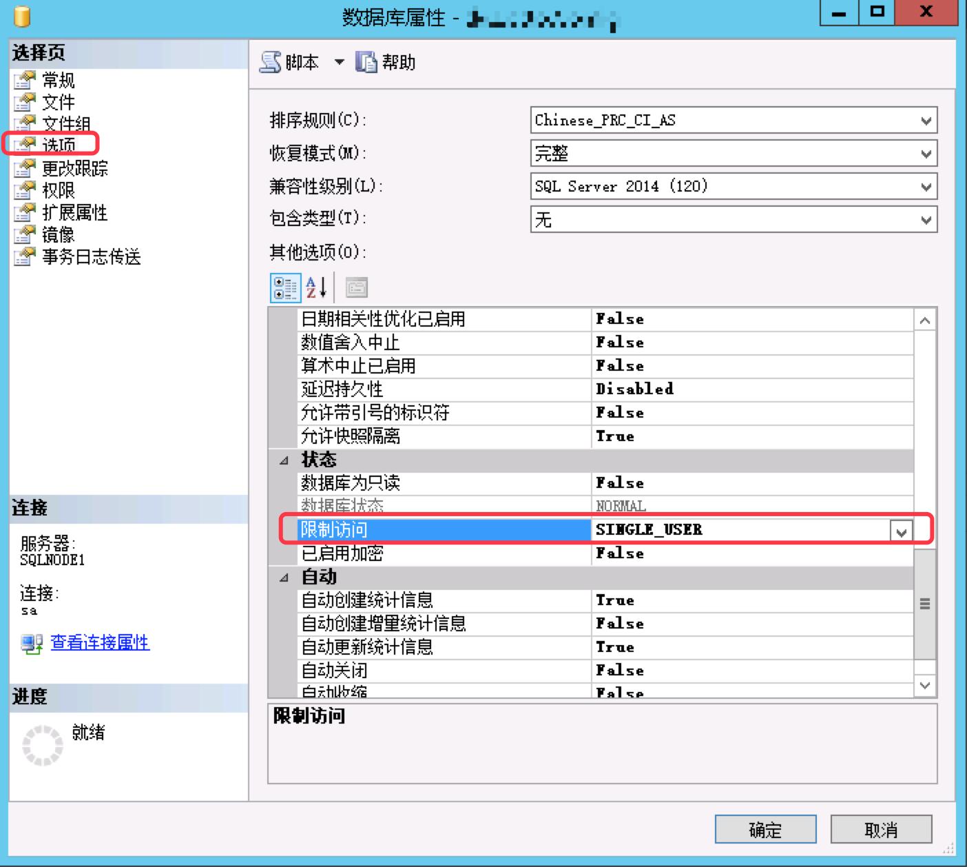 Windows之SQLServer 出现