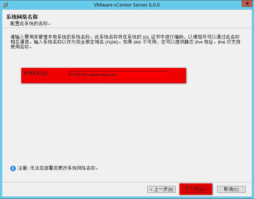 Windows server 2012 R2 双AD域安装vCenter 6(独立数据库)之:vCenter安装与配置