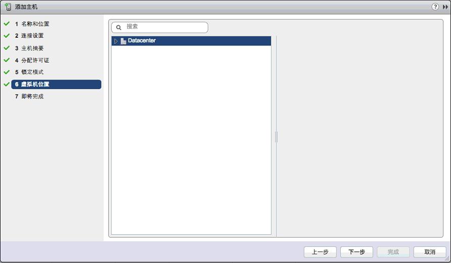 Windows server 2012 R2 双AD域安装vCenter 6(独立数据库)之:配置数据中心(添加ESXi主机、新建数据中心\集群等)