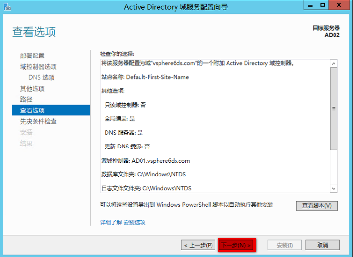 Windows server 2012 R2 双AD域搭建【二】 --【从域配置】