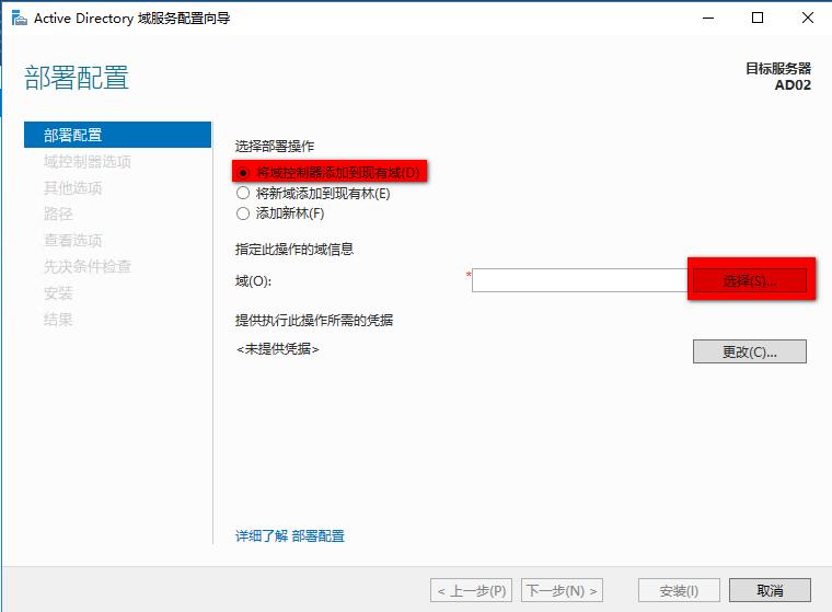 Windows server 2016 双AD域搭建(二)从域配置带DNS