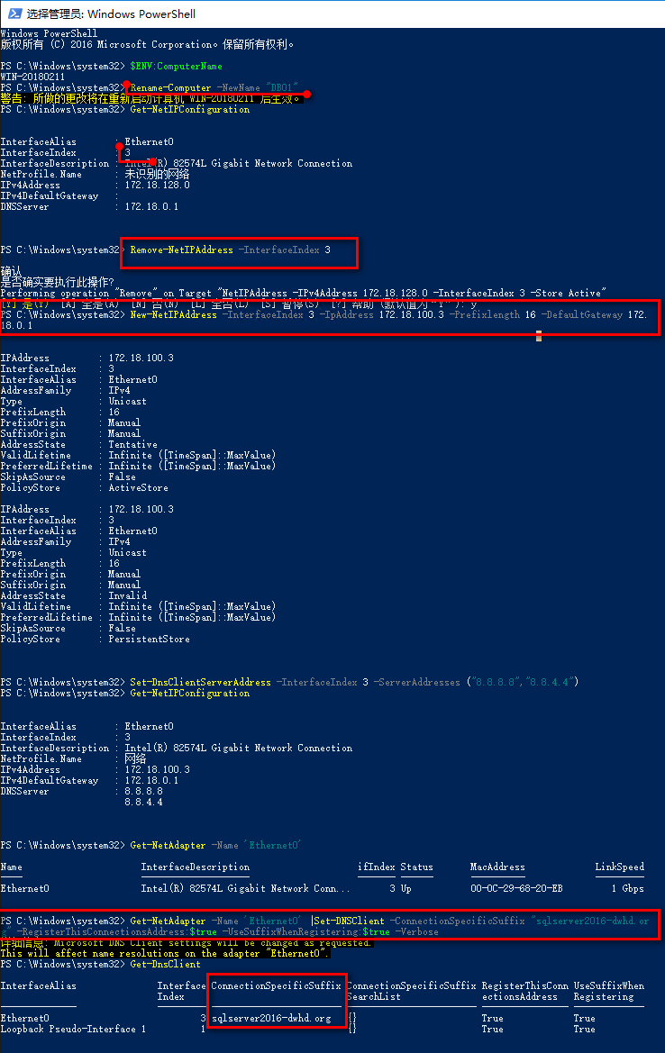 Windows Server 2016 + SQLServer 2016 搭建无域环境的AlwaysOn集群(一):之节点一配置