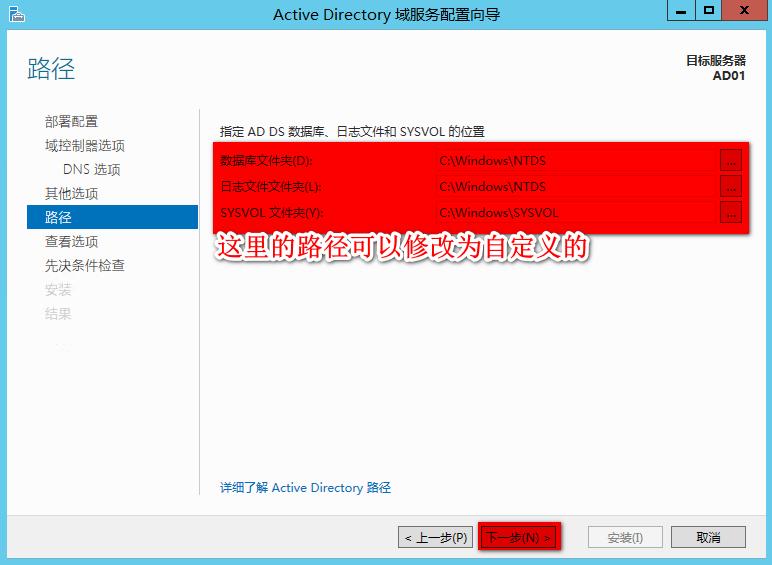 Windows server 2012 R2 双AD域搭建【一】 --【主域、域用户配置】
