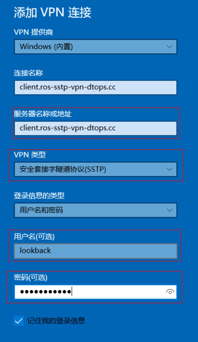 基于Mikrotik的RouterOS路由搭建SSTP VPN服务