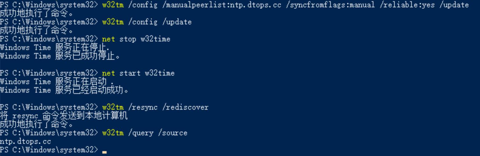 Windows Server 2019 Active Directory (AD域)时间不同步的解决方法