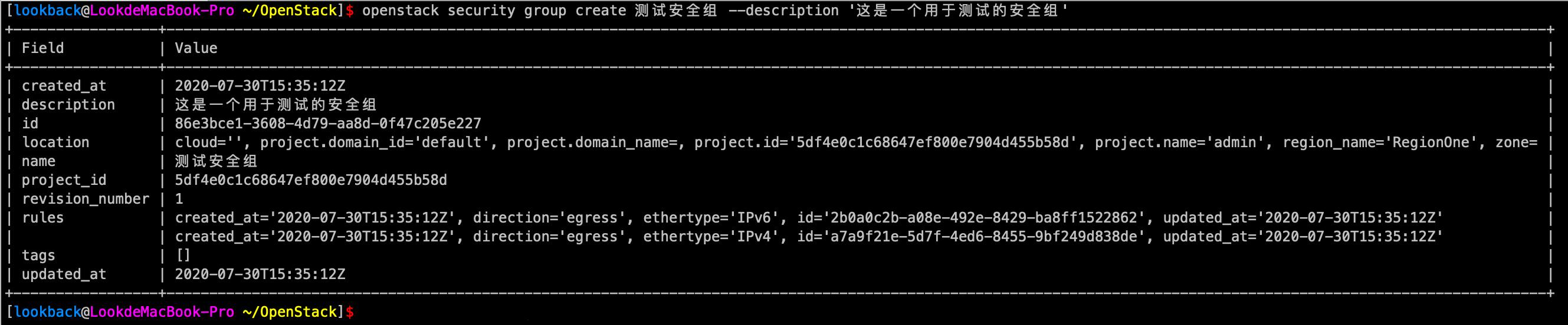 OpenStack之安全组添加规则