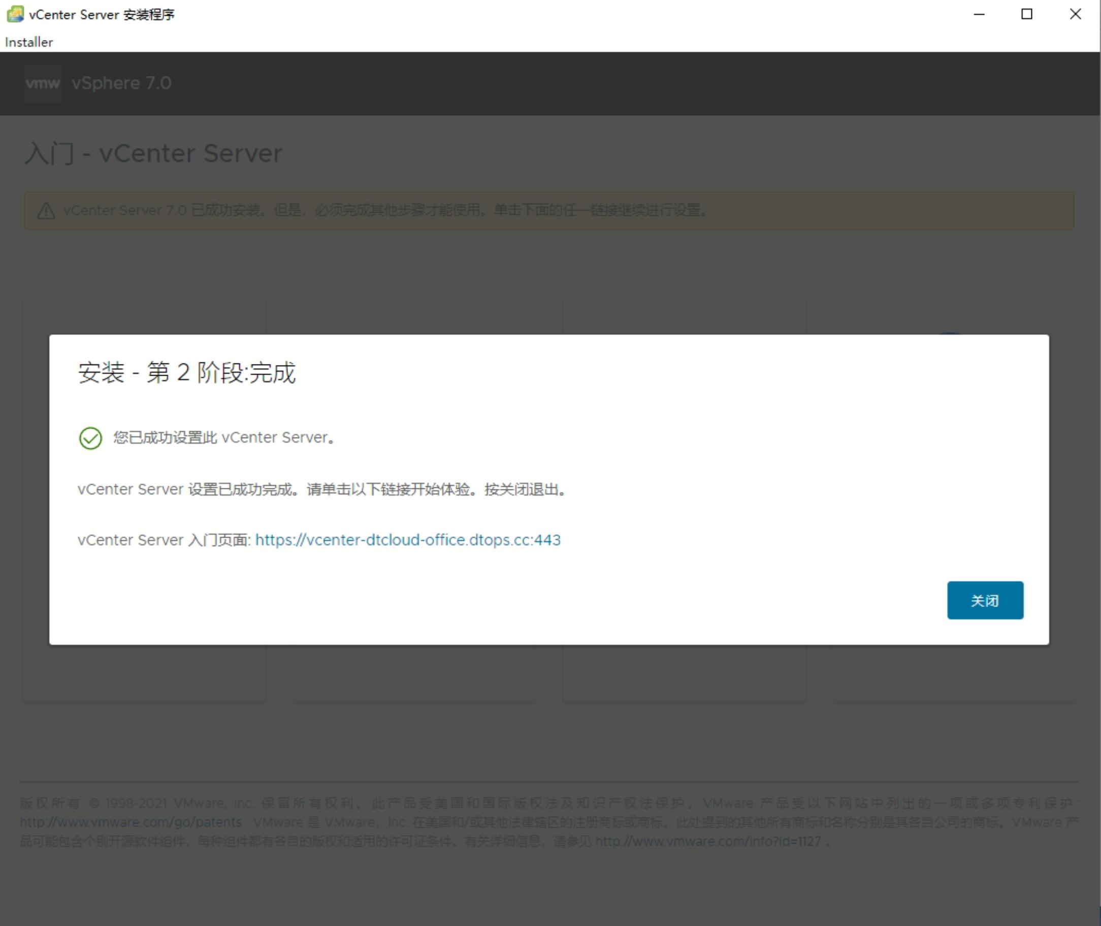ESXI 7 安装vCenter